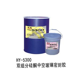 宏英 HY-5300双组分硅酮中空玻璃密封胶